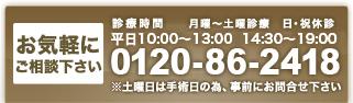 TEL:0120-86-2418