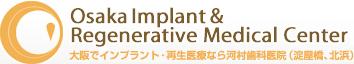 大阪インプラント再生医療センター